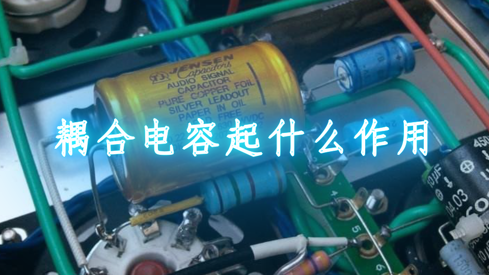 耦合电容起什么作用