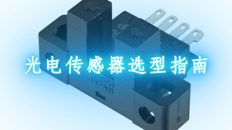 光電傳感器選型指南