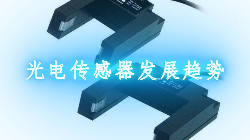 光電傳感器發展趨勢