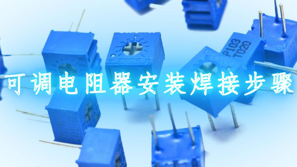可调电阻器安装焊接步骤