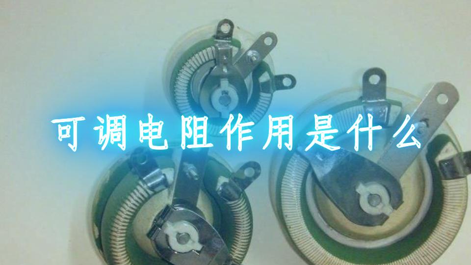 可调电阻作用是什么