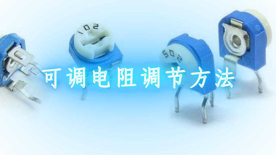 可调电阻调节方法