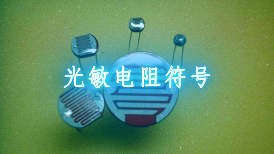 光敏电阻符号