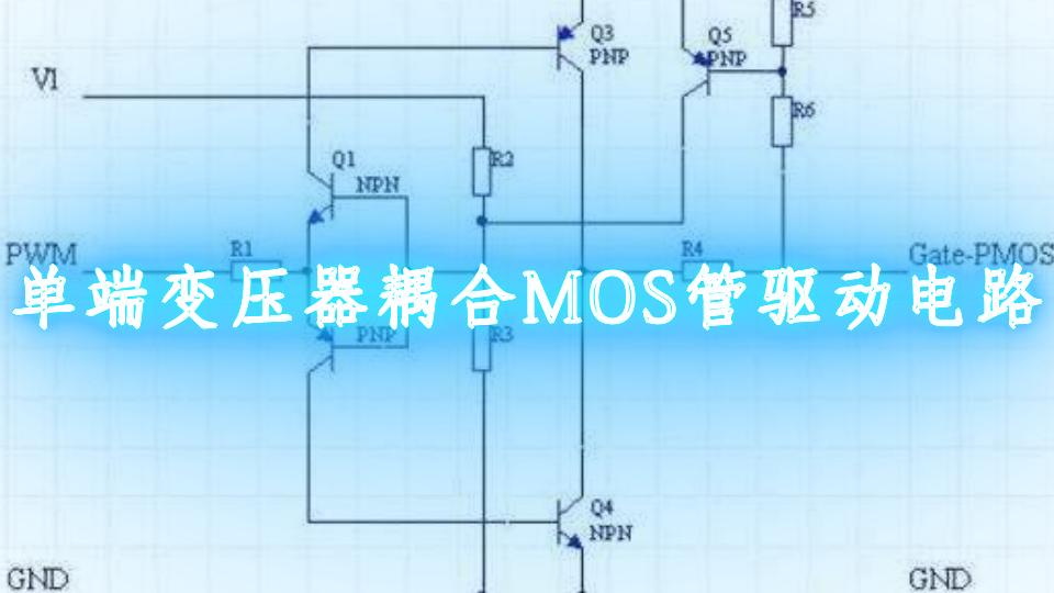 单端变压器耦合MOS管驱动电路
