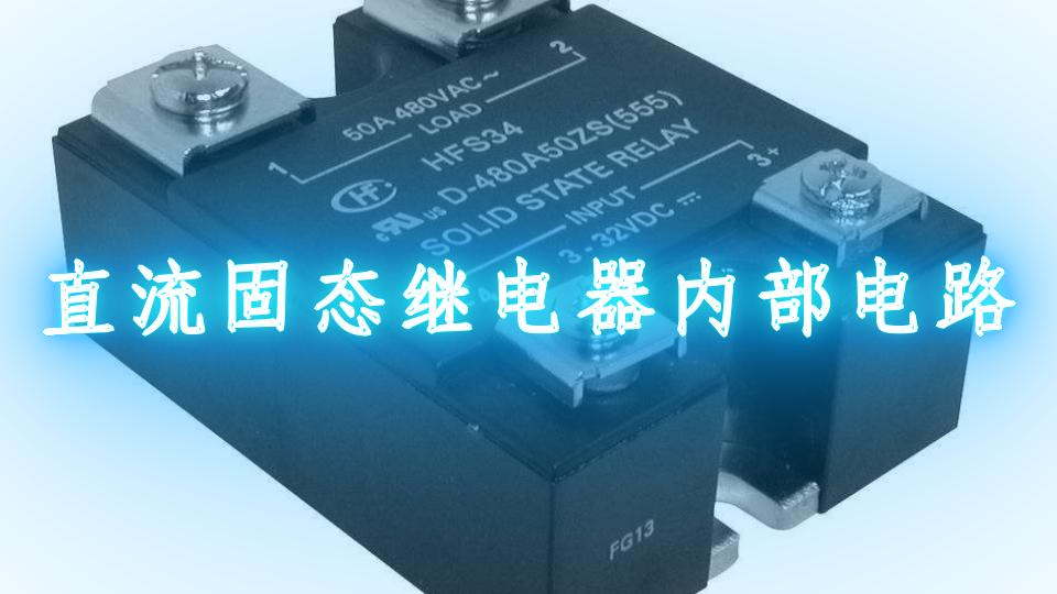 直流固態繼電器內部電路
