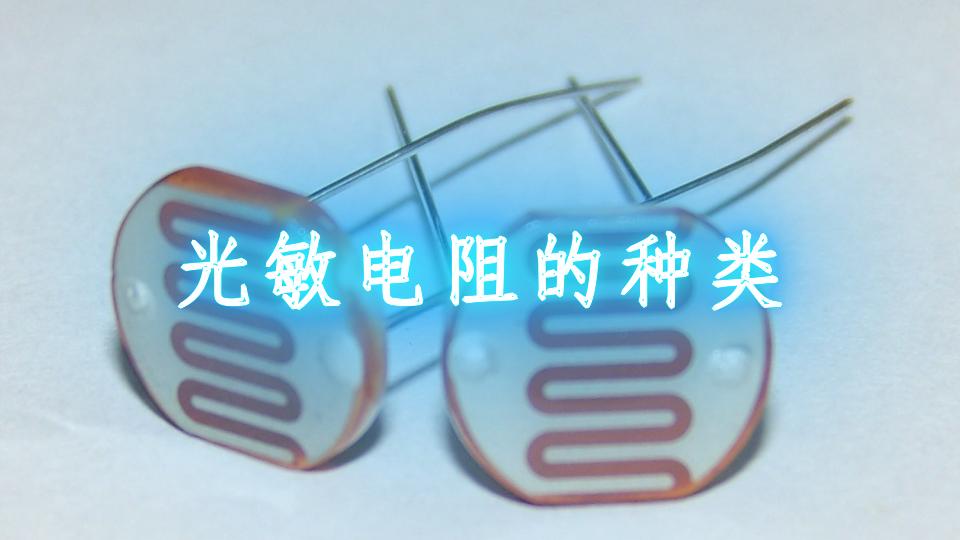光敏电阻的种类
