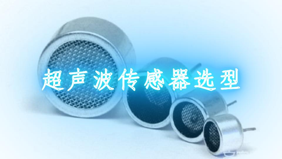 超声波传感器选型