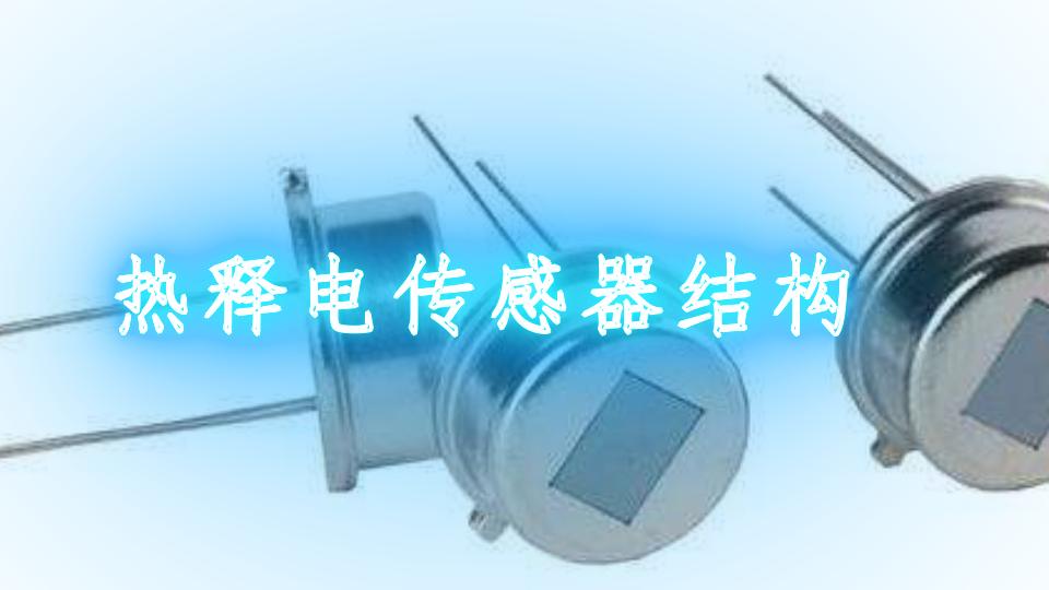 热释电传感器结构