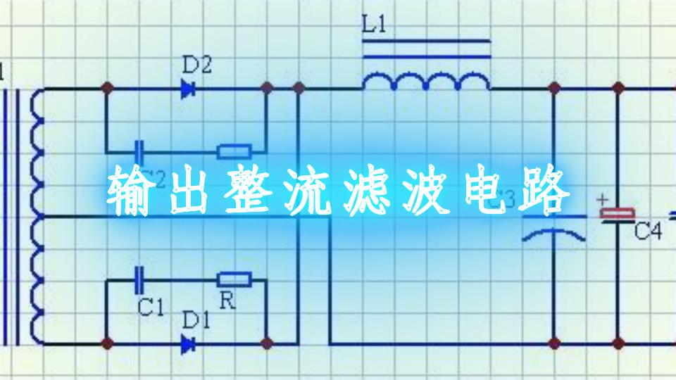 输出整流滤波电路