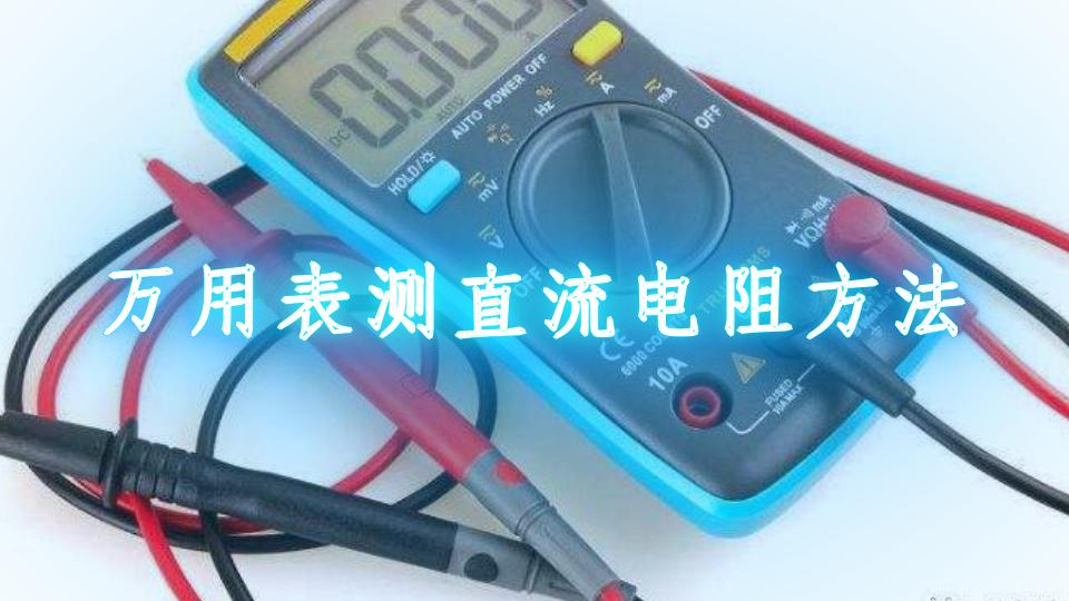 万用表测直流电阻方法