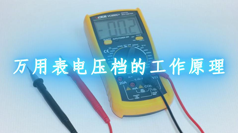 万用表电压档的工作原理