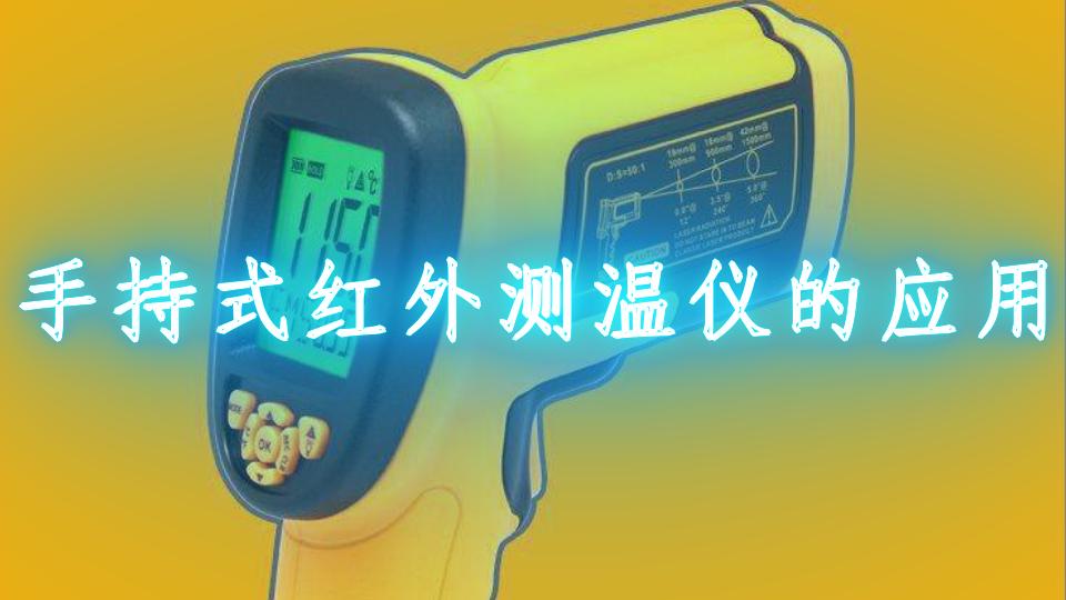 手持式红外测温仪的应用