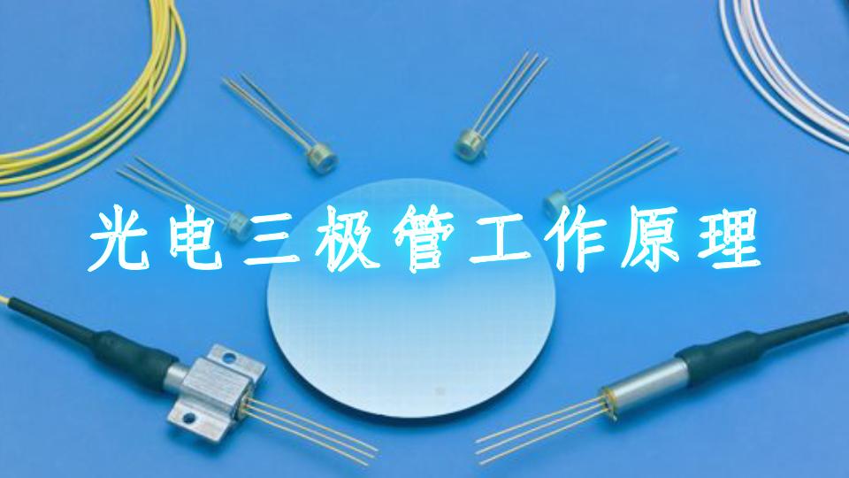 光电三极管工作原理