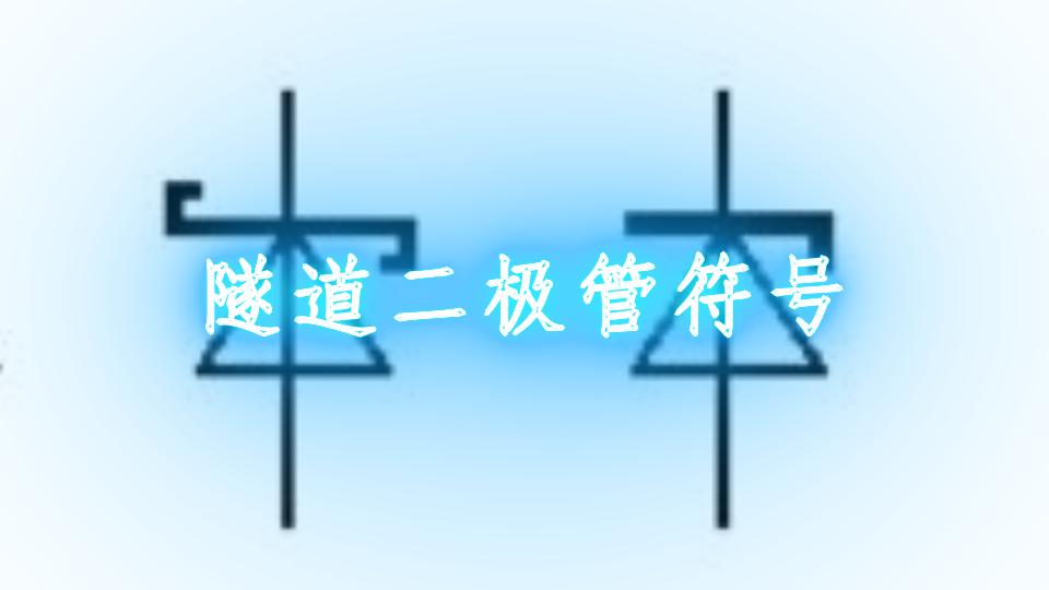 隧道二极管符号