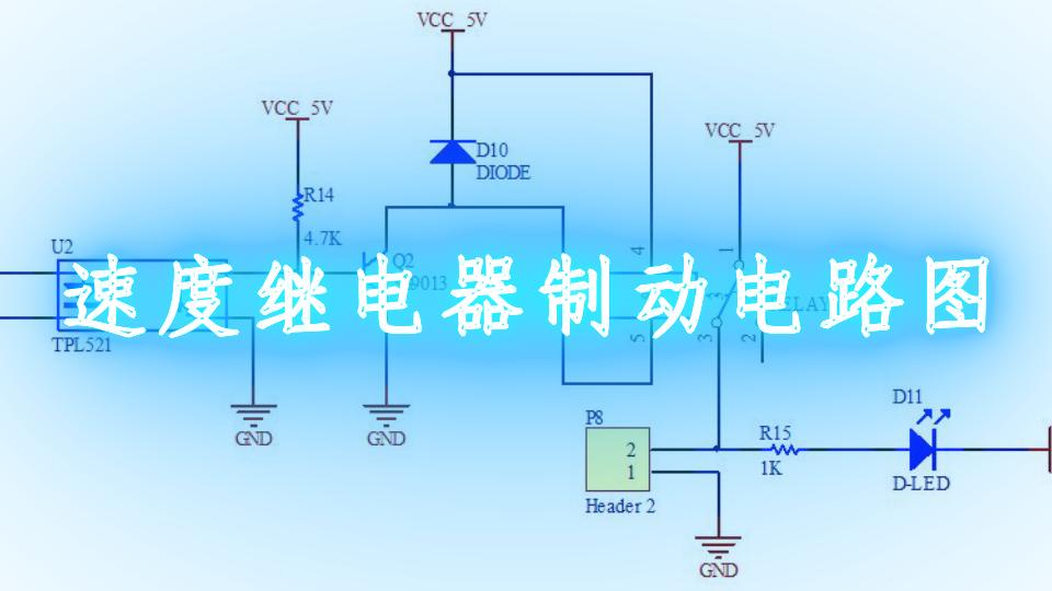 速度继电器制动电路图