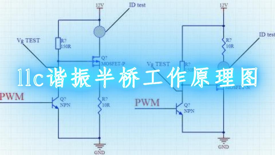 MOSFET栅极电压对电流的影响