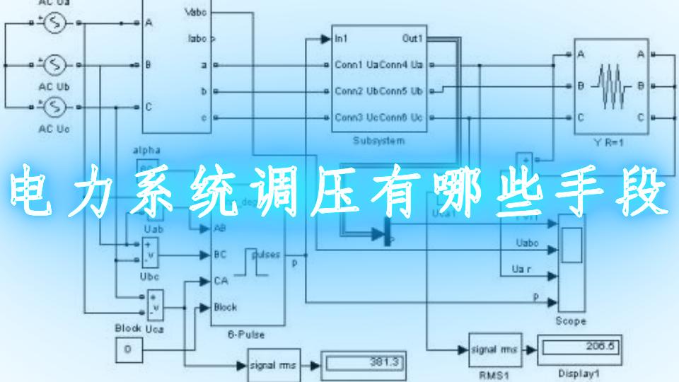 电力系统调压有哪些手段