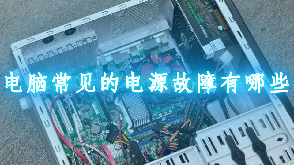 电脑常见的电源故障有哪些