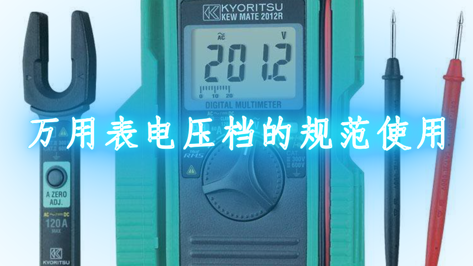 万用表电压档的规范使用