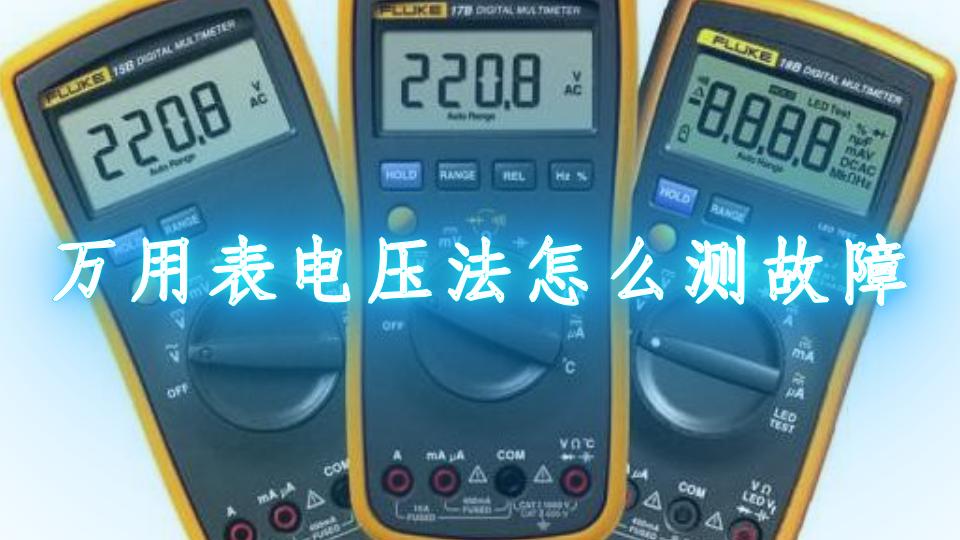 万用表电压法怎么测故障