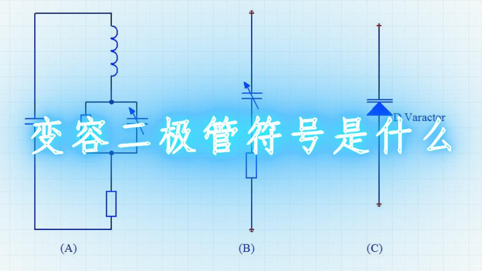变容二极管符号是什么