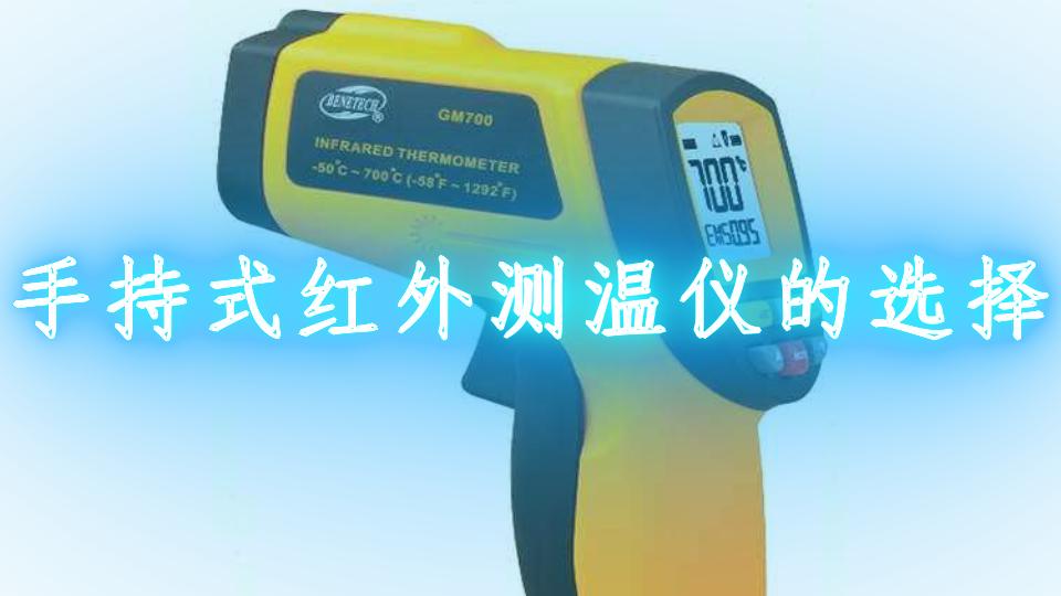手持式红外测温仪的选择