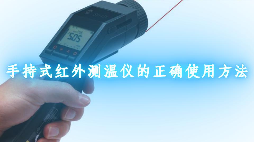 手持式红外测温仪的正确使用方法