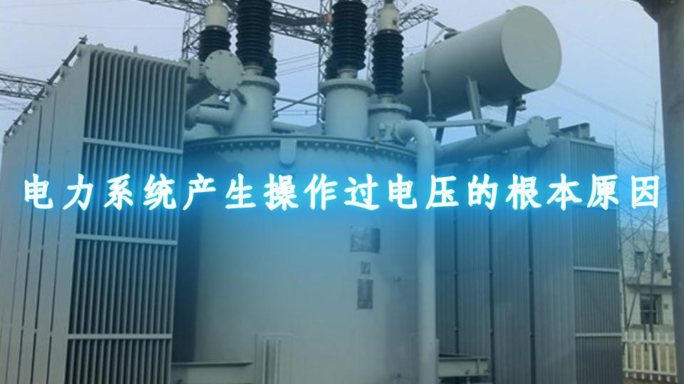電力系統產生操作過電壓的根本原因