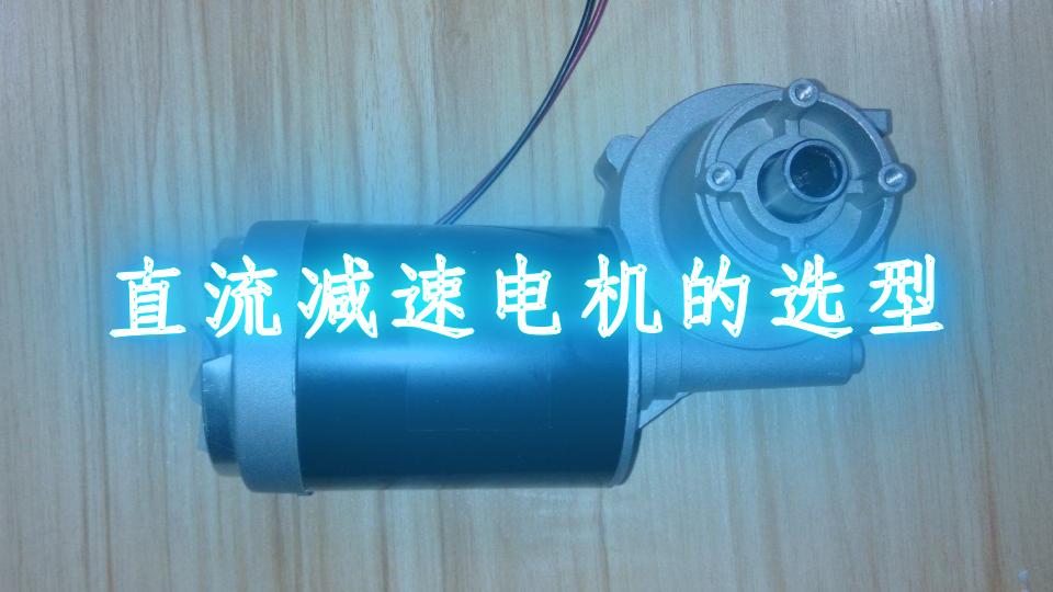 直流减速电机的选型
