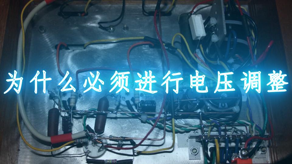 為什么必須進行電壓調整