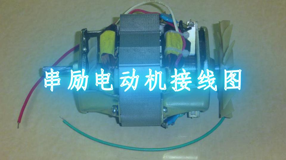 串励电动机接线图