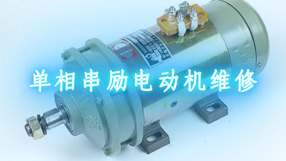 单相串励电动机维修