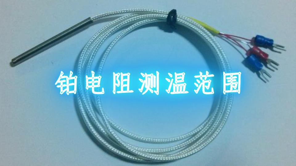 铂电阻测温范围