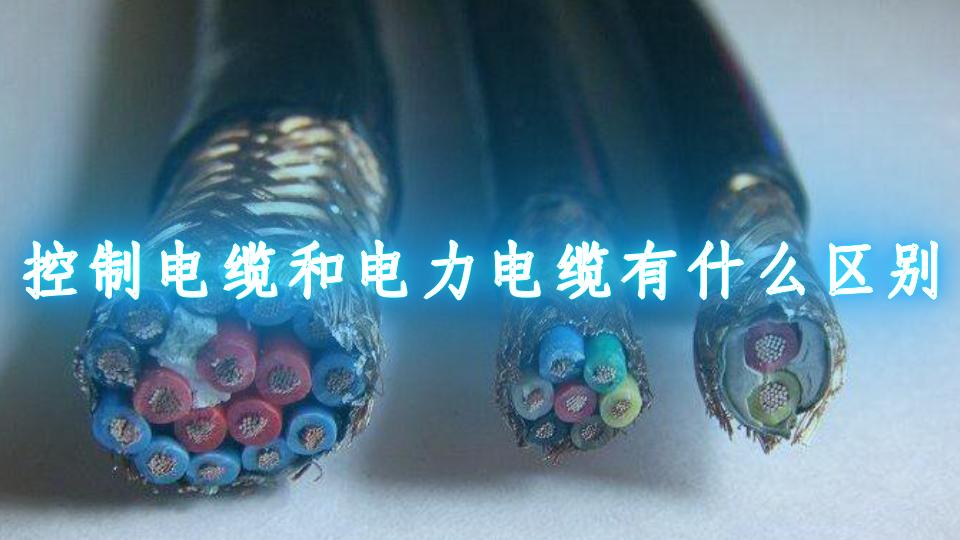 控制電纜和電力電纜有什么區別