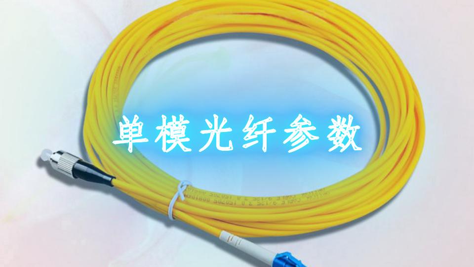 单模光纤参数