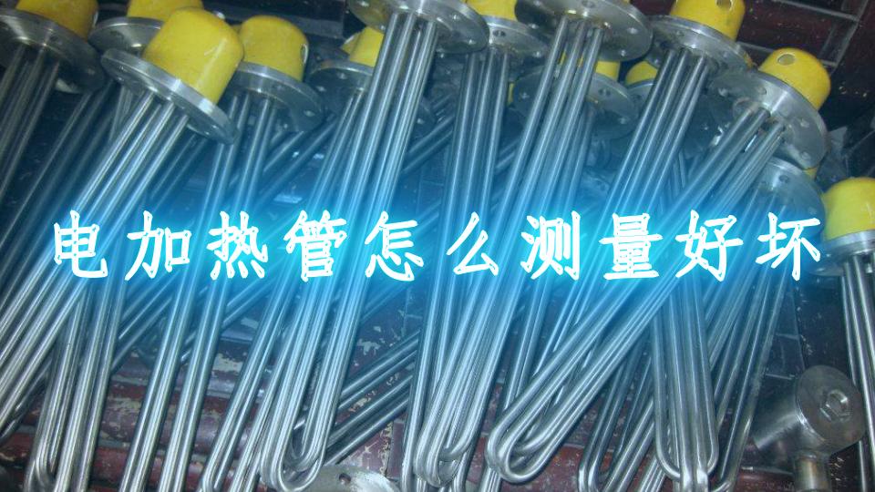 电加热管怎么测量好坏