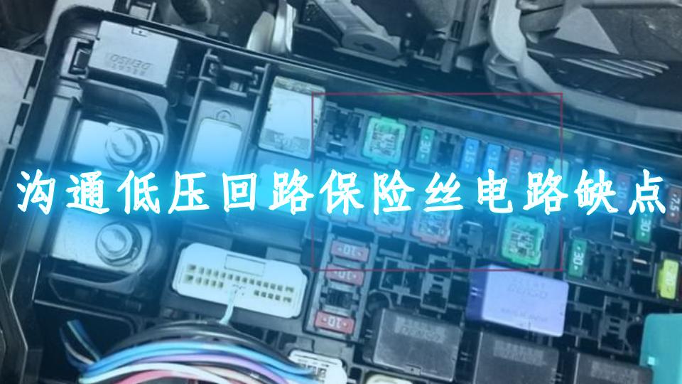 沟通低压回路保险丝电路缺点