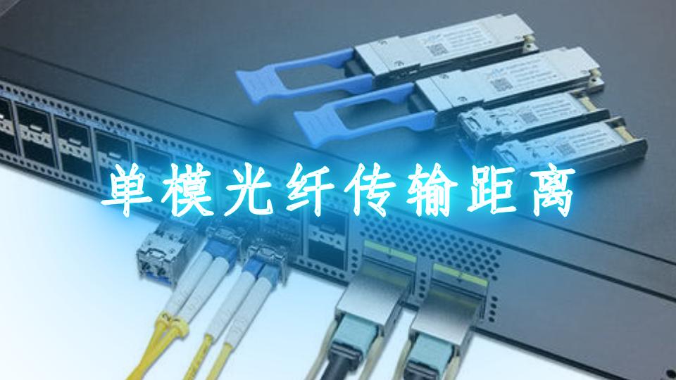 单模光纤传输距离