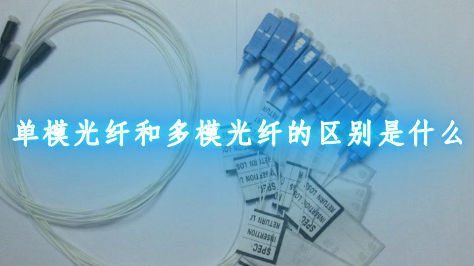 单模光纤和多模光纤的区别是什么