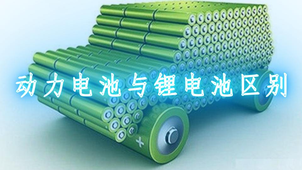 动力电池与锂电池区别