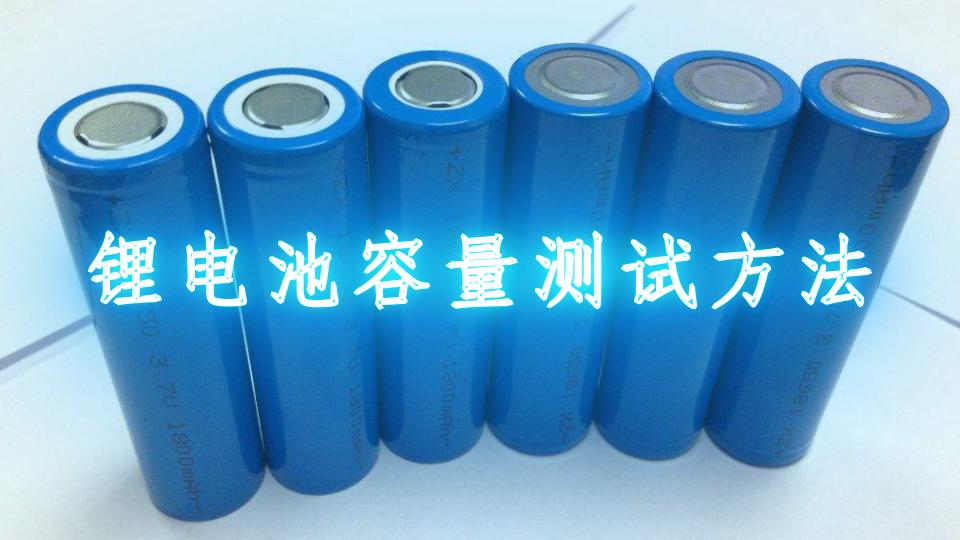 锂电池容量测试方法