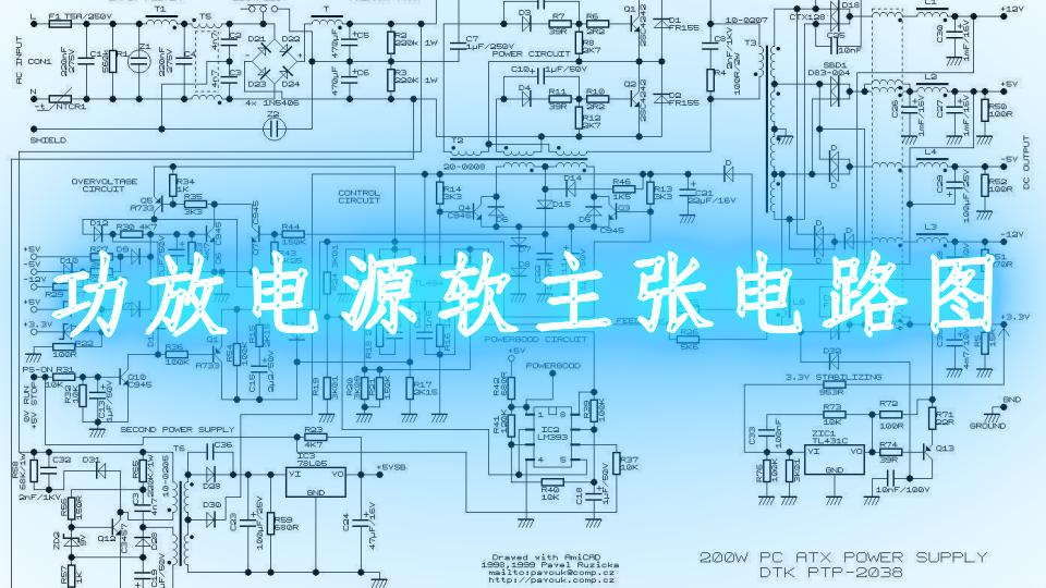 功放电源软主张电路图