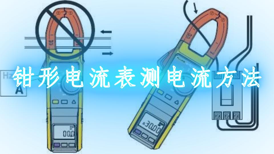 钳形电流表测电流方法