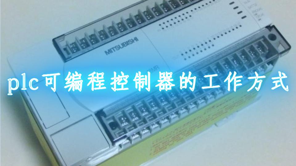 plc可編程控制器的工作方式