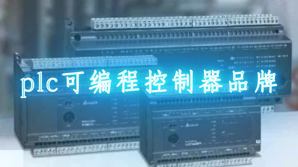 plc可編程控制器品牌