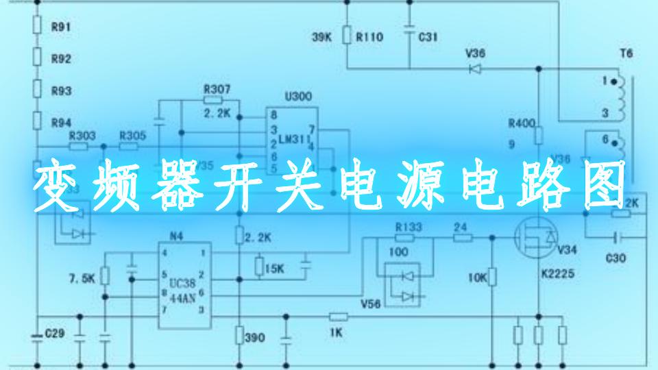 变频器开关电源电路图