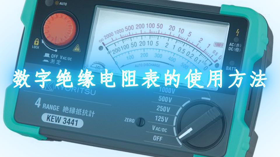 数字绝缘电阻表的使用方法