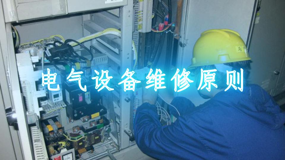 电气设备维修原则
