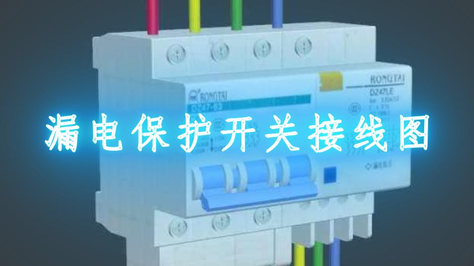 漏电保护开关接线图