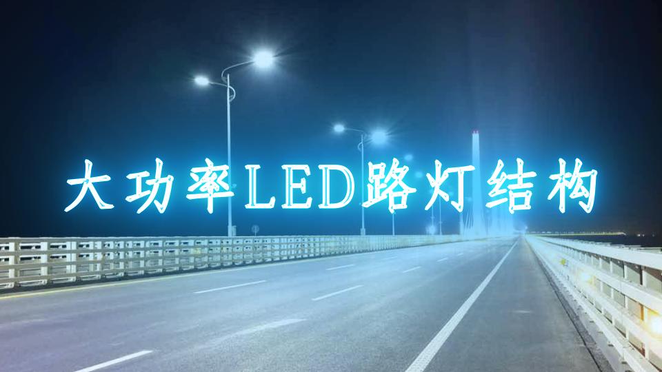 大功率LED路灯结构